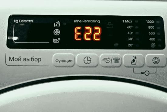 Ошибка E22 в стиральной машине Candy